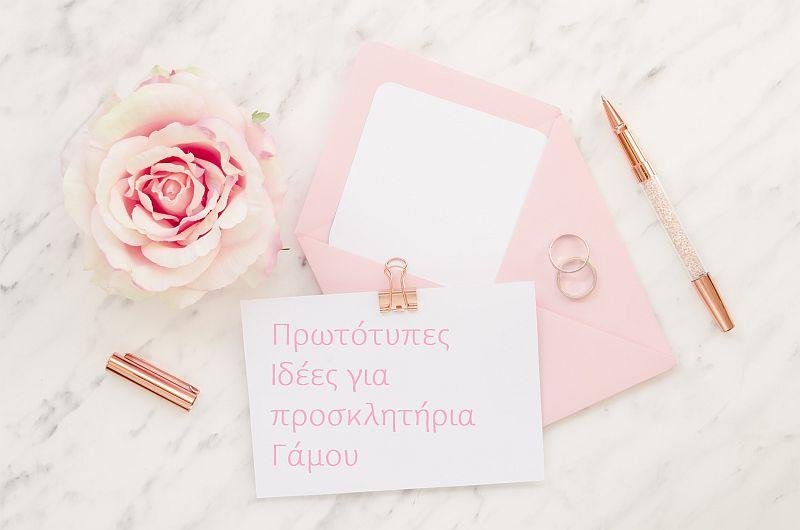 Ιδέες για προσκλητήρια γάμου – Πώς να κερδίσετε τις εντυπώσεις