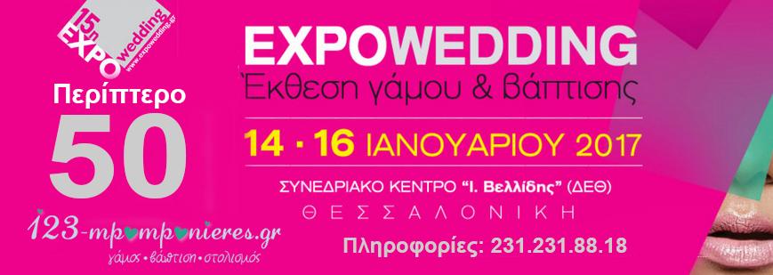 Έκθεση γάμου και βάπτισης 2017 Θεσσαλονίκη