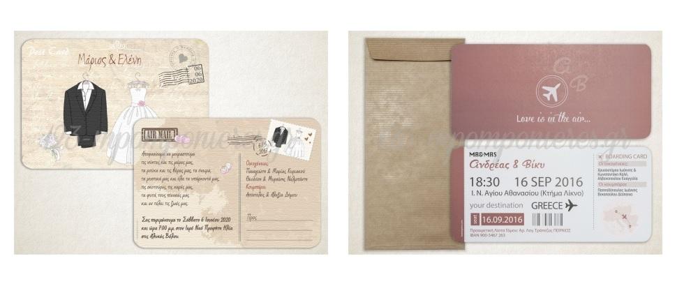 Προσκλητήρια Γάμου Card Postal & Εισιτήριο Ταξιδιού