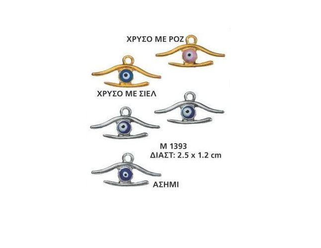 ΜΕΤΑΛΛΙΚΟ ΜΑΤΑΚΙ 2.5Χ1.2 ΕΚΑΤ. - ΚΩΔ:M1393-AD