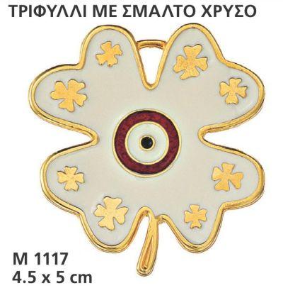 ΓΟΥΡΙΑ ΤΡΙΦΥΛΛΙ ΜΕ ΣΜΑΛΤΟ ΧΡΥΣΟ 4.5Χ5 ΕΚΑΤ.- ΚΩΔ:M1117-AD