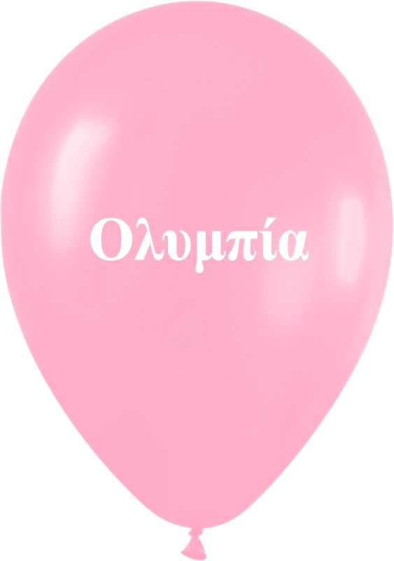 ΟΝΟΜΑ ΟΛΥΜΠΙΑ ΣΕ ΡΟΖ ΜΠΑΛΟΝΙΑ LATEX 12΄΄ (30cm) – ΚΩΔ.:1351220223-BB