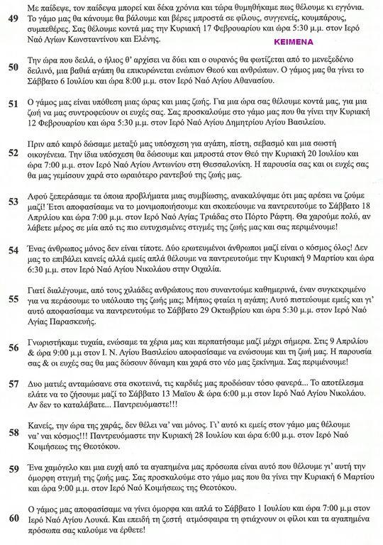 ΠΡΟΣΚΛΗΤΗΡΙΟ ΓΑΜΟΒΑΠΤΙΣΗΣ ΜΕ ΠΟΥΛΑΚΙΑ - ΑΓΟΡΙ  - ΚΩΔ:M241/1CWA-TH