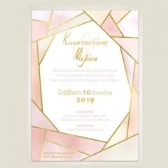 Προσκλητήρια γάμου οικονομικά 2019 από 0,37€