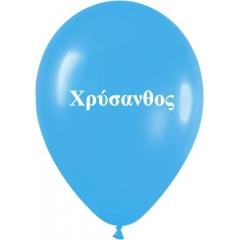 ΟΝΟΜΑ ΧΡΥΣΑΝΘΟΣ ΣΕ ΓΑΛΑΖΙΑ ΜΠΑΛΟΝΙΑ LATEX 12΄΄ (30cm) – ΚΩΔ.:1351221137-BB