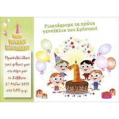 Προσκλητήρια Πάρτυ - Γενεθλίων