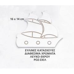 ΚΑΡΑΒΙ ΞΥΛΙΝΟ - ΚΩΔ: M6822-AD