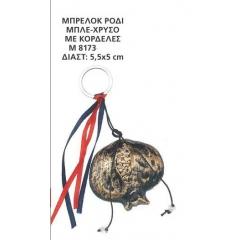 ΓΟΥΡΙ ΜΠΡΕΛΟΚ ΡΟΔΙ ΚΕΡΑΜΙΚΟ ΜΕ ΚΟΡΔΕΛΕΣ ΜΠΛΕ-ΧΡΥΣΟ 5.5Χ5ΕΚΑΤ - ΚΩΔ:M8173