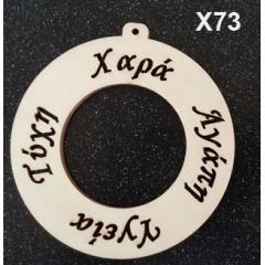 ΓΟΥΡΙ ΞΥΛΙΝΟΣ ΚΡΙΚΟΣ ΕΥΧΩΝ 13ΕΚΑΤ. - ΚΩΔ:X73-13-DV