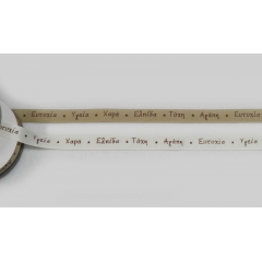 ΚΟΡΔΕΛΑ ΓΚΡΟ ΜΕ ΕΥΧΕΣ ΚΑΦΕ ΤΥΠΩΜΑ 1.5cm x 22,86 ΜΕΤΡΑ - ΚΩΔ:501213