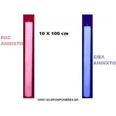 ΛΑΜΠΑΔΑ ΓΑΜΟΒΑΠΤΙΣΗΣ ΚΥΛΙΝΔΡΟΣ ΜΑΣΙΦ ΑΝΑΓΛΥΦΟΣ 10Χ100cm - ΣΙΕΛ ή ΡΟΖ - ΚΩΔ: 33212-FT