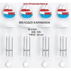 ΜΕΛΩΔΟΙ ΚΑΡΑΒΑΚΙΑ - ΚΩΔ: M6320-AD