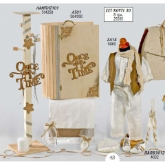 ΣΕΤ ΒΑΠΤΙΣΗΣ ONCE UPON A TIME - ΚΩΔ: SET30-ONCE-UPON-DV