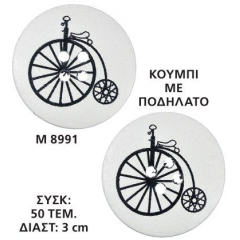 ΚΟΥΜΠΙ ΜΕ ΠΟΔΗΛΑΤΟ 3 ΕΚΑΤ. - ΚΩΔ:M8991-AD