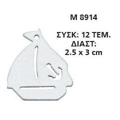 ΞΥΛΙΝΟ ΚΑΡΑΒΑΚΙ 2,5X3 ΕΚΑΤ. - ΚΩΔ:M8914-AD