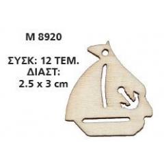 ΞΥΛΙΝΟ ΚΑΡΑΒΑΚΙ 2,5X3 ΕΚΑΤ. - ΚΩΔ:M8920-AD