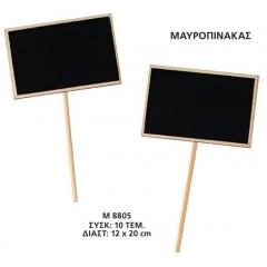ΜΑΥΡΟΠΙΝΑΚΑΣ 12x20cm - ΚΩΔ: M8805-AD