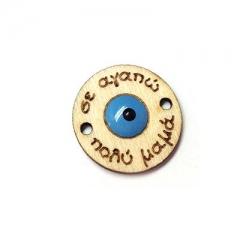 """Ξύλινο Στοιχείο Στρογγυλό """"σε αγαπώ πολύ μαμά"""" με Μάτι Σμάλτο για Μακραμέ 20mm - ΚΩΔ:76430009-NG"""