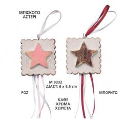 ΚΕΡΜΙΚΟ ΜΠΙΣΚΟΤΟ ΑΣΤΕΡΙ - ΚΩΔ:M9332-AD