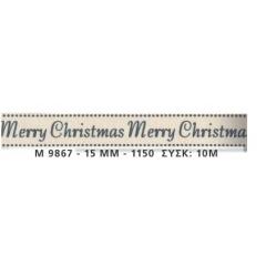 """ΚΟΡΔΕΛΑ ΕΚΡΟΥ-ΓΚΡΙ ΧΡΙΣΤΟΥΓΕΝΝΙΑΤΙΚΗ """" MERRY CHRISTMAS """" 1,5cm x 10μ - ΚΩΔ:M9867-AD"""