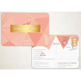 """ΠΡΟΣΚΛΗΤΗΡΙΟ ΓΑΜΟΥ """"CARD POSTAL"""" DIAMOND - ΚΩΔ:MB118-TH"""