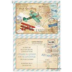 ΠΡΟΣΚΛΗΤΗΡΙΟ ΒΑΠΤΙΣΗΣ POST CARD WORLD TRAVEL - ΚΩΔ:A276-LV