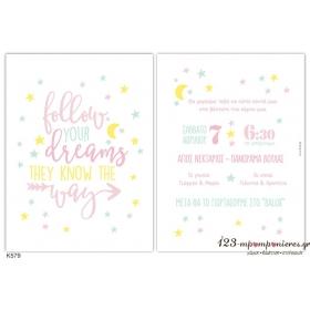 ΠΡΟΣΚΛΗΤΗΡΙΟ ΒΑΠΤΙΣΗΣ FOLLOW YOUR DREAMS - ΚΩΔ:K579-LV