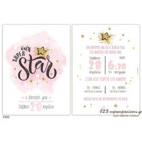 ΠΡΟΣΚΛΗΤΗΡΙΟ ΒΑΠΤΙΣΗΣ SUPER GIRL STAR - ΚΩΔ:K585-LV