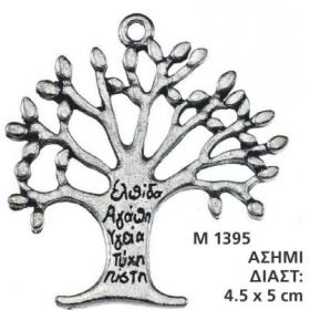 ΓΟΥΡΙΑ ΔΕΝΤΡΟ ΜΕ ΕΥΧΕΣ 4.5Χ5 ΕΚΑΤ.- ΚΩΔ:M1395-AD