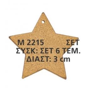 ΞΥΛΙΝΟ ΔΙΑΚΟΣΜΗΤΙΚΟ ΑΣΤΕΡΙ 3 ΕΚΑΤ.- ΚΩΔ:M2215-AD