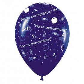 ΤΥΠΩΜΕΝΑ ΜΠΑΛΟΝΙΑ LATEX ΜΠΛΕ «Να τα εκατοστήσεις» 13΄΄ (33cm)  – ΚΩΔ.:13512469-BB