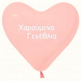 ΤΥΠΩΜΕΝΑ ΜΠΑΛΟΝΙΑ LATEX ΡΟΖ ΚΑΡΔΙΑ «Χαρούμενα Γενέθλια» 12΄΄ (30cm)  – ΚΩΔ.:1351601110-BB