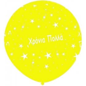 ΚΙΤΡΙΝΑ ΜΠΑΛΟΝΙΑ LATEX 90cm «Χρονια Πολλα» – ΚΩΔ.:1353002013-BB