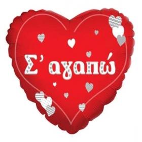 ΜΠΑΛΟΝΙ FOIL 18''(46cm)  ΚΑΡΔΙΑ ΒΑΛΕΝΤΙΝΟΥ «Σαγαπώ» – ΚΩΔ.:206312-BB