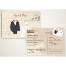 """ΠΡΟΣΚΛΗΤΗΡΙΟ ΓΑΜΟΥ """"CARD POSTAL"""" - BRIDE & GROOM -  ΚΩΔ:MB123-TH"""