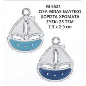 ΚΑΡΑΒΑΚΙΑ ΔΙΑΚΟΣΜΗΤΙΚΑ - ΚΩΔ: M6521-AD
