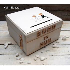 ΚΟΥΤΙ ΕΥΧΩΝ ΞΥΛΙΝΟ - ΚΩΔ: BORN-TO-FUN-BM