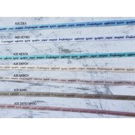 ΚΟΡΔΕΛΑ ΜΕ ΕΛΛΗΝΙΚΕΣ ΕΥΧΕΣ 6 mm. Χ 18.28 ΜΕΤΡΑ - ΚΩΔ: A35-RN