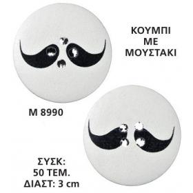 ΚΟΥΜΠΙ ΜΕ ΜΟΥΣΤΑΚΙ 3 ΕΚΑΤ. - ΚΩΔ:M8990-AD