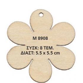 ΞΥΛΙΝΟ ΛΟΥΛΟΥΔΙ 5.5Χ5.5 ΕΚΑΤ. - ΚΩΔ:M8908-AD