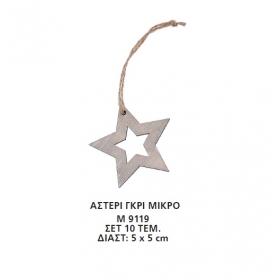 ΞΥΛΙΝΟ ΑΣΤΕΡΙ ΓΚΡΙ ΜΙΚΡΟ 5 X 5 ΕΚΑΤ. - ΚΩΔ:M9119-AD