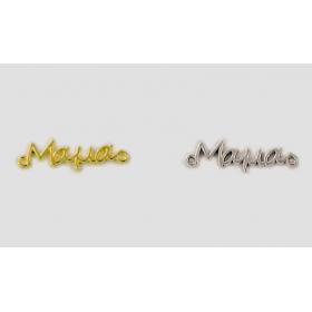 """ΜΕΤΑΛΛΙΚΟ ΔΙΑΚΟΣΜΗΤΙΚΟ """" ΜΑΜΑ """" - ΚΩΔ:517843"""