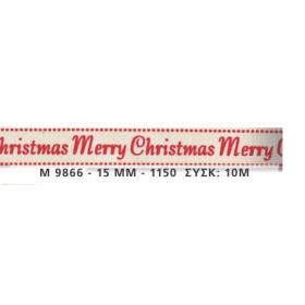 """ΚΟΡΔΕΛΑ ΕΚΡΟΥ ΧΡΙΣΤΟΥΓΕΝΝΙΑΤΙΚΗ """" MERRY CHRISTMAS """" 1,5cm x 10μ - ΚΩΔ:M9866-AD"""