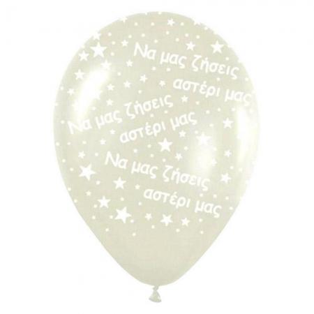 ΔΙΑΦΑΝΑ ΜΠΑΛΟΝΙΑ «Να μας ζήσεις αστέρι μας» 12'' (30cm) – ΚΩΔ.:1351209014-BB