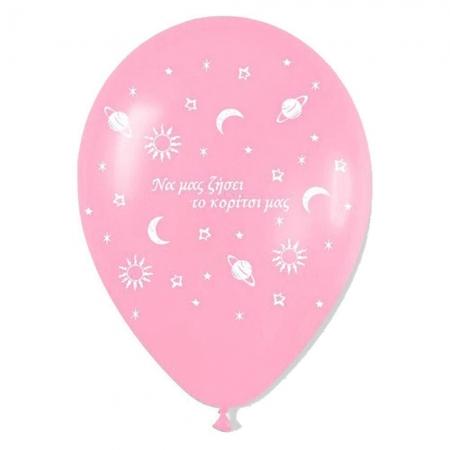 ΡΟΖ ΜΠΑΛΟΝΙΑ «Να μας ζήσει το κορίτσι μας» 12'' (30cm) – ΚΩΔ.:13512374-BB