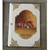 Βιβλιο Ευχων Ξυλινο - Σβουρες - ΚΩΔ: Vsvou-Xei