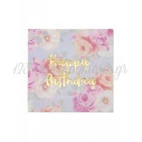 Χαρτοπετσέτες Vintage Happy Birthday - ΚΩΔ:TS6-HBNAPKIN-JP