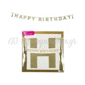 Γιρλάντα Glitter HAPPY BITHDAY - ΚΩΔ:SAY-HB-JP