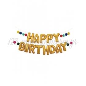 Μεταλλικό Μπαλόνι Γιρλάντα Happy Birthday - ΚΩΔ:154576-JP