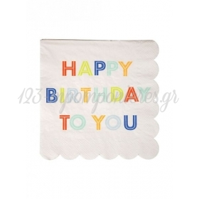 Χαρτοπετσέτες Happy Birthday To You - ΚΩΔ:157141-JP